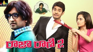 Raja Rani 2 Full Movie | 2019 New Released Telugu Movies | Santhanam, Sethu | Sri Balaji Video - SRIBALAJIMOVIES