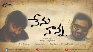 Nenu Nanna(With Subtitles)|Telugu short film - YOUTUBE