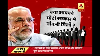 Jan Man: ABP News investigation: Did Modi government fulfill its promise of employment? - ABPNEWSTV