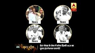 Master Stroke: Bhatta-Parsaul part two to emerge in Jewar following Noida International Gr - ABPNEWSTV