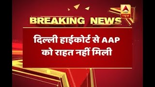 AAP MLAs withdraw plea from Delhi HC seeking stay on EC's recommendation for their disqual - ABPNEWSTV