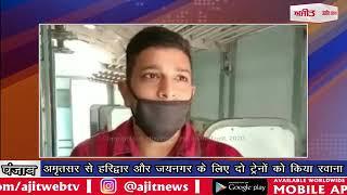 video : अमृतसर से हरिद्वार और जयनगर के लिए दो ट्रेनों को किया रवाना
