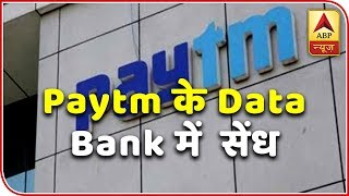 Three Paytm workers arrested for stealing data, blackmailing boss - ABPNEWSTV