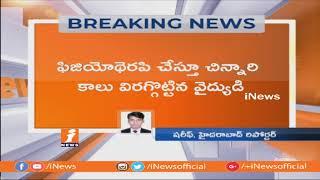 రామంతాపూర్ హాస్పిటల్ లో దారుణం, ఫీజియోథెరపీ చేస్తూ చిన్నారి కాలు విరగొట్టిన డాక్టర్! | iNews - INEWS