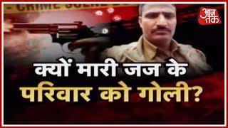 सुरक्षा गार्ड ने क्यों मारी जज के परिवार को गोली? | वारदात - AAJTAKTV