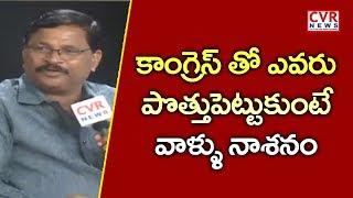 కాంగ్రెస్ తో ఎవరు పొత్తుపెట్టుకుంటే వాళ్ళు నాశనం | BJP Alleges TDP-Congress Alliance | CVR News - CVRNEWSOFFICIAL
