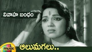 NTR Hit Songs | Aalu Magalu Video Song | Vivaha Bandham Telugu Movie | Bhanumathi | Mango Music - MANGOMUSIC