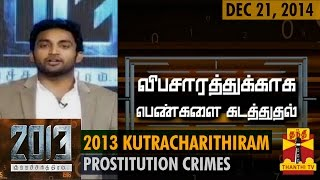"2013 Kutra Charithiram – Analysis On ""Prostitution Crimes"" – Thanthi Tv Show"