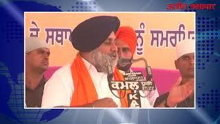 कांग्रेस सबसे पुरानी पार्टी ,सुखवीर सिंह बादल  शिरोमणि अकाली दल 97 साल पुरानी पार्टी