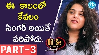 Singer Sruthi Ranjani Exclusive Interview Part #3 || Dil Se With Anjali - IDREAMMOVIES