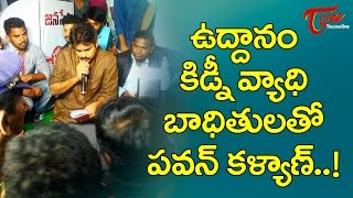 Pawan Kalyan Face To Face With Uddanam Chronic Kidney Patients - TELUGUONE