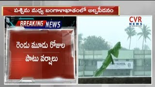 Heavy Rains To Hit Telangana & Andhra Pradesh For Next 48 Hours | CVR News - CVRNEWSOFFICIAL