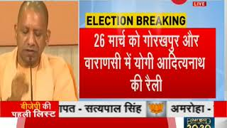 Lok Sabha Polls: UP CM Yogi to begin campaigning from Saharanpur on March 24 - ZEENEWS