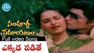 Sampoorna Premayanam Movie Songs - Ekkadabaithe Akkada Andam Video Song    Shoban Babu, Jaya Prada - IDREAMMOVIES