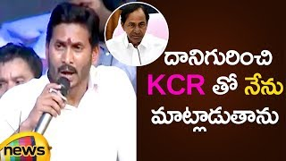 YS Jagan To Meet KCR Over BC Reservation Issue | BC Garjana Sabha In Eluru | AP Politics |Mango News - MANGONEWS