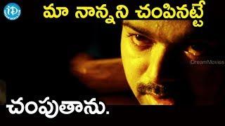 మా నాన్నని చంపినట్టే చంపుతాను. || Anna Movie Scenes || Vijay, Amala Paul - IDREAMMOVIES