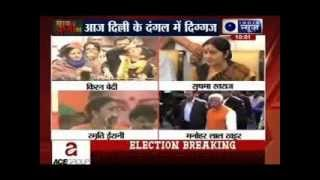 BJP's CM candidate Bedi says it's her dream to see Delhi fly high - ITVNEWSINDIA