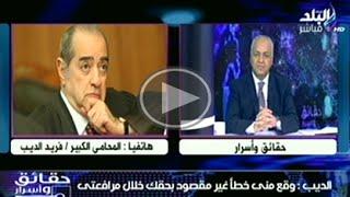 جريدة التحرير | بالفيديو.. فريد الديب معتذرًا لبكري: ما نسبته إليك في مرافعتي «خطأ» -