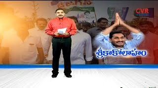 శ్రీకాకోలాహం : Jagan Mohan Reddy Praja Sankalpa Yatra | Srikakulam | CVR News - CVRNEWSOFFICIAL