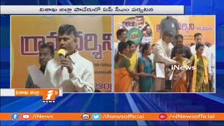 CM Chandrababu Naidu Speech At Grama Dharshini In Paderu | Visakha | iNews - INEWS