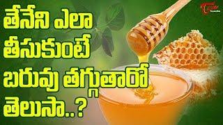 తేనెని ఎలా తీసుకుంటే బరువు తగ్గుతారో తెలుసా! How To Lose Weight Naturally | Using Honey | TeluguOne - TELUGUONE