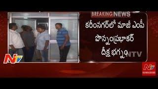 Police Interrupts Ex MP Ponnam Prabhakar's Hunger Strike in Karimnagar || NTV - NTVTELUGUHD