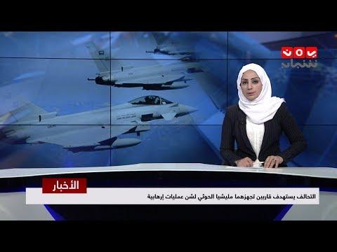 نشرة اخبار الحادية عشر مساءا | 08 - 12 - 2018 | تقديم مروه السوادي | يمن شباب