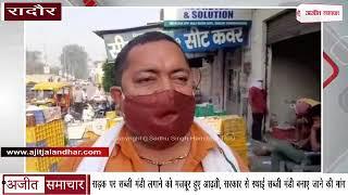 video : Radaur में सड़क पर Vegetable Market लगाने को मजबूर हुए Aadti