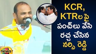 Narsi Reddy Comments on KCR and KTR at Gadwal | Narsi Reddy Comments on KCR and KTR | Mango News - MANGONEWS