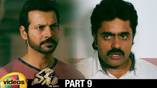 Vasham Latest Thriller Telugu Movie | Nanda Kishore | Swetha Varma | Vasudev | Part 9 | Mango Videos - MANGOVIDEOS
