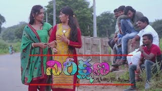 Nireekshana || Latest Telugu Short Films 2019 || Crazy Love Story - YOUTUBE