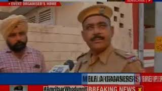 DC Kamaldeep Singh Sangha on Amritsar train mishap, says the permission was given by police - NEWSXLIVE