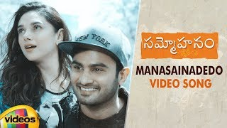 Sammohanam Movie Songs | Manasainadedo Video Song | Sudheer Babu | Aditi Rao Hydari | Vivek Sagar - MANGOVIDEOS