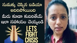 Anchor Suma Great Thought On Helping People Out During These Hard Times | Suma Helping Nature - TFPC