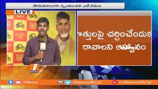 Jana Reddy Call To L Ramana on TTDP and Congress Alliances in Telangana | iNews - INEWS