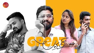 GREAT LOVER || New telugu shortfilm 2020 || Directed by RAMVSRAM || OurProduction. - YOUTUBE