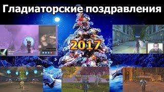 Гладиаторские поздравления на Новый Год 2017!