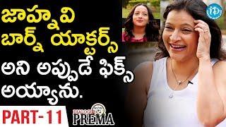 Manjula Ghattamaneni Exclusive Interview Part#11 || Dialogue With Prema | Celebration Of Life - IDREAMMOVIES