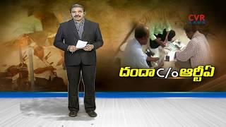 దందా C/O ఆర్టీఏ | Corruption peaks in RTA offices | CVR News - CVRNEWSOFFICIAL