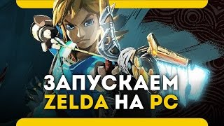 The Legend of Zelda Breath of the Wild на ПК (эмулятор CEMU 1.7.4 \ как запустить на PC \ botw)