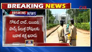 Hyderabad Gokul Chat Explosion Culprits To Sentenced Today | CVR NEWS - CVRNEWSOFFICIAL