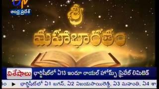 Thamasoma Jyotirgamaya - తమసోమా జ్యోతిర్గమయ - 10th September 2014 - ETV2INDIA