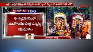 శ్రీకాళహస్తీ దేవస్థానములో నకిలీ జీవోల కలకలం | Fake GO Employees in Srikalahasti Temple | CVR News - CVRNEWSOFFICIAL