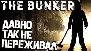 The Bunker - Чуть не Заплакал (Бункер прохождение на русском) #1