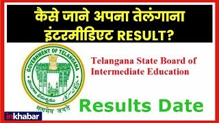 Telangana Board result 2019; Official site of Telangana board results; How to check Telangana result - ITVNEWSINDIA