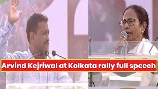 Mamata Banerjee TMC rally 2019: Arvind Kejriwal says, Modi & Shah misguiding people - NEWSXLIVE