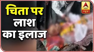 MP: When a doctor checked if dead body was breathing - ABPNEWSTV