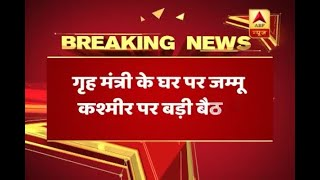 Meeting of NSA, Home Secretary And Joint Secretary of J&K Underway At Home Minister's Residence - ABPNEWSTV