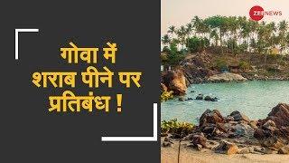 Goa bans liquor at public places  | गोवा में शराब सार्वजनिक तौर पर पीने पर लगा प्रतिबंध - ZEENEWS
