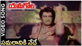 Samaraaniki Nede Video Song - Yamagola Movie || NTR || Jayaprada || Chakravarthi - RAJSHRITELUGU
